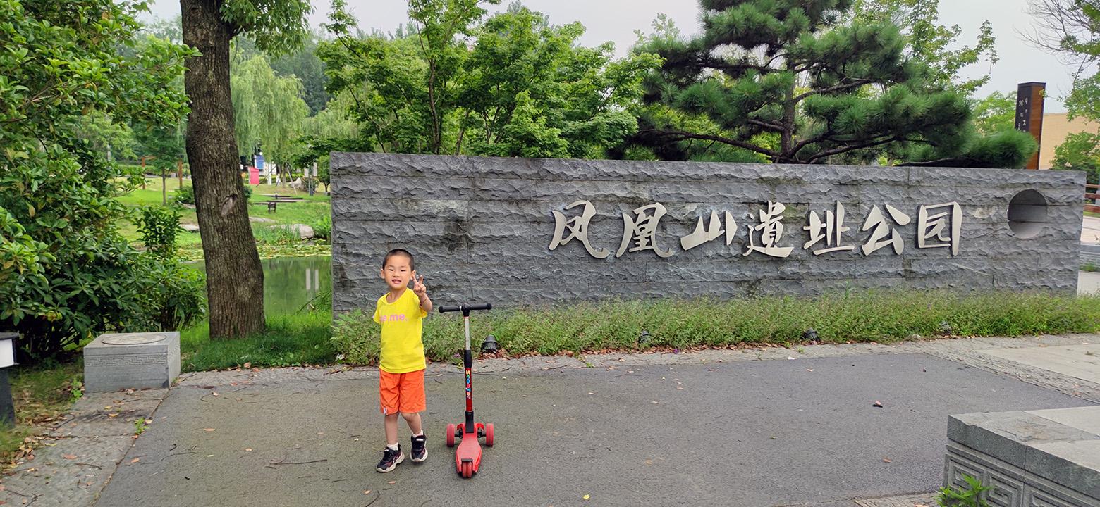 凤凰山遗址公园